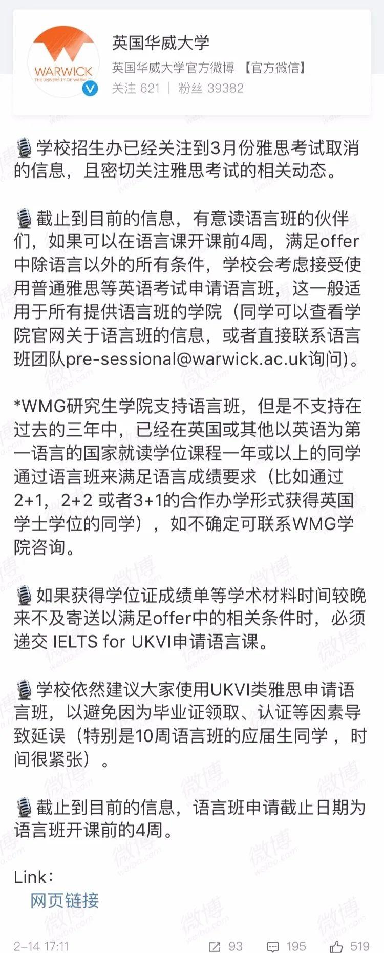英国多所院校为中国学生降低要求,将疫情影响降到最低!