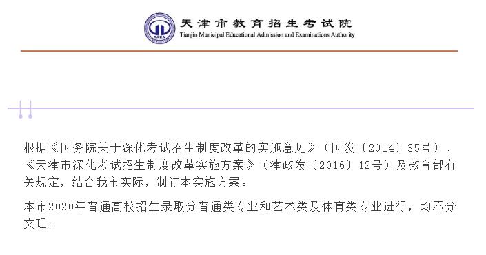 2020年天津高考招生实施方案出来了