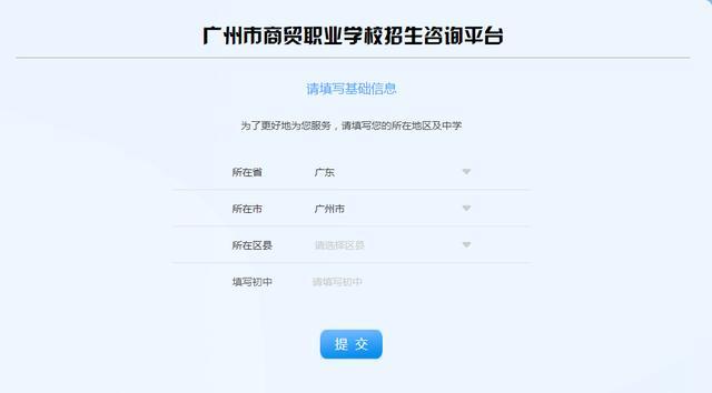 好消息广州商业职业学校2020年开始招生咨询
