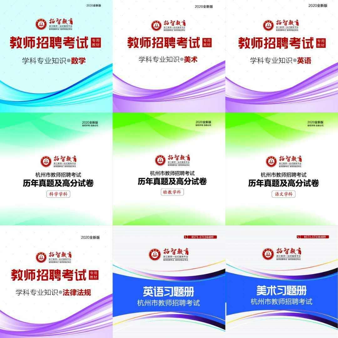 杭州建德市招考——名教师录用条件及竞争比例分析
