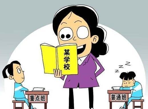为什么学校把优等班和普通班分开这对普通班的学生公平吗