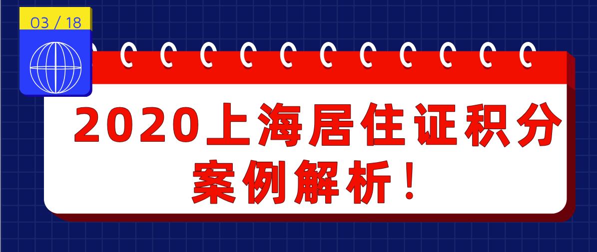 2020年上海居住证积分分析