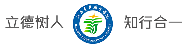 """江西省优质专业高职院校江西青年职业学院""""单招开始"""""""