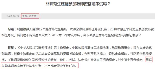 西赛王:非师范学生不能报考教师资格证书吗?入学要求有变化吗?