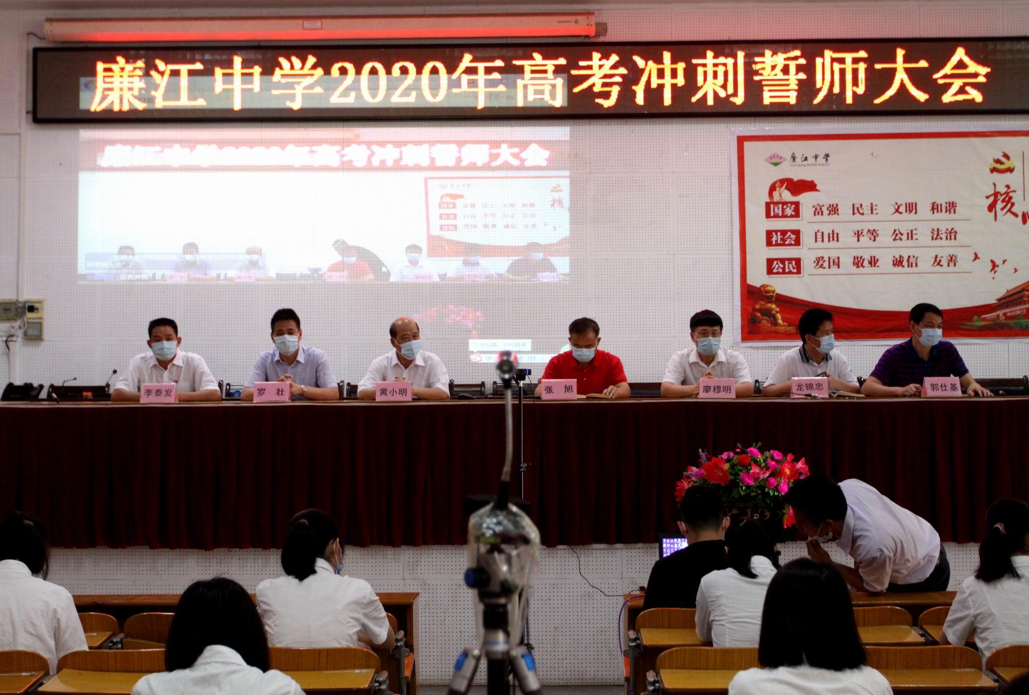 高考倒计时是2个月 廉江中学举行了一次特别的高考冲刺认捐会议 誓言有助于现场直播