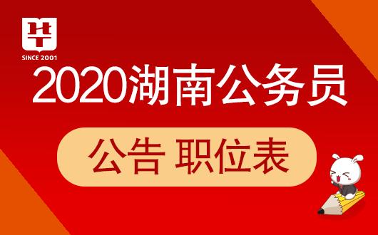 湖南公务员考试2020公告——湖南人事考试网
