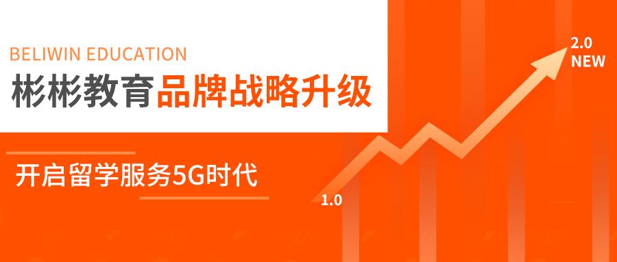 彬彬教育品牌战略升级 开启留学服务5G时代