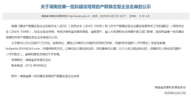 金职伟业入选湖南省第一批拟建设培育产教融合型企业