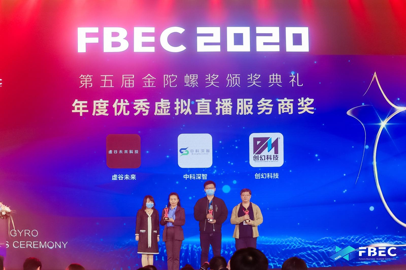 """虚谷未来科技获2020年第五届金陀螺""""年度优秀虚拟直播服务商奖"""""""