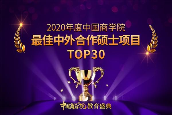 2020年度中国商学院最佳中外合作硕士项目TOP30
