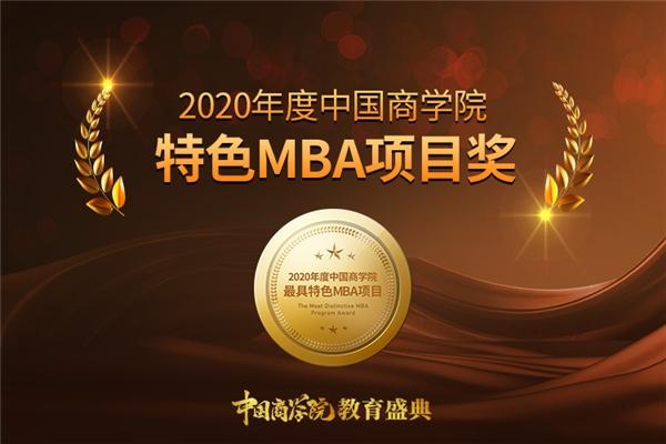 2020年度中国商学院最具特色MBA项目获奖名单公布!