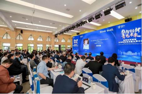 数智创新 育见未来 智慧教育赋能区域教育高质量发展论坛成功举办