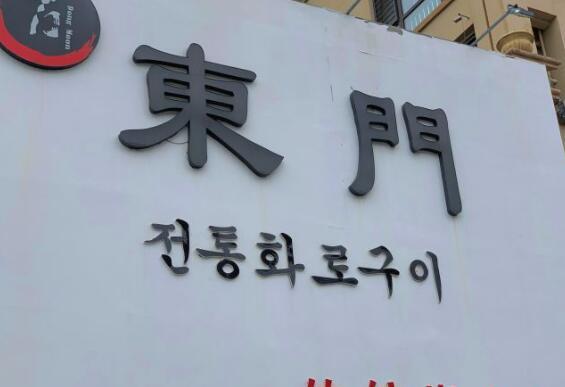 東門韩国传统烤肉加盟费用详情【总部咨询】